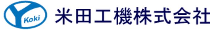 米田工機株式会社